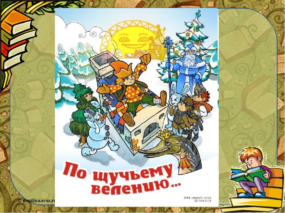 © stopilina.ucoz.ru