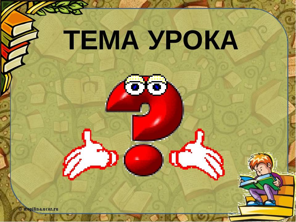 Угадайте название сказки. © stopilina.ucoz.ru