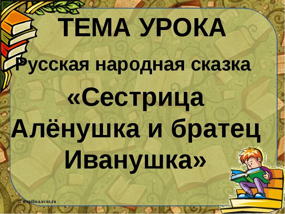 Цель урока: Мы познакомимся с… Мы узнаем… © stopilina.ucoz.ru
