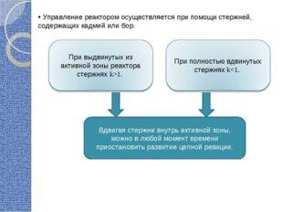Управление реактором осуществляется при помощи стержней, содержащих кадмий и