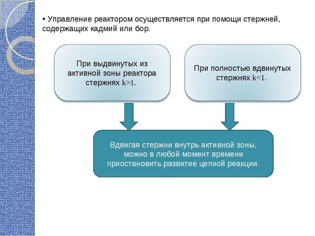 Управление реактором осуществляется при помощи стержней, содержащих кадмий и...