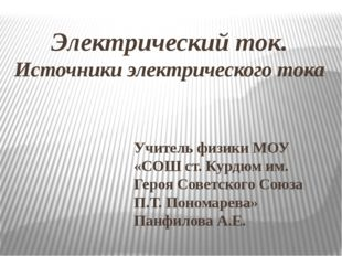 Электрический ток. Источники электрического тока Учитель физики МОУ «СОШ ст.