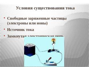 Условия существования тока Свободные заряженные частицы (электроны или ионы)