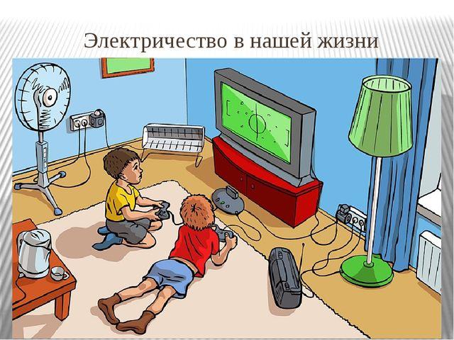 Электричество в нашей жизни