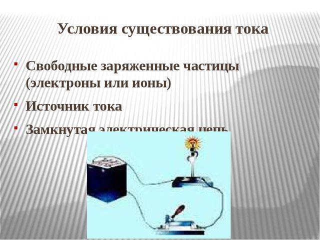 Условия существования тока Свободные заряженные частицы (электроны или ионы)...