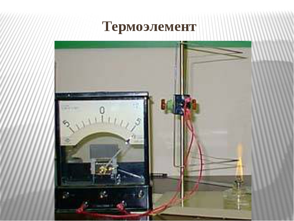 Термоэлемент