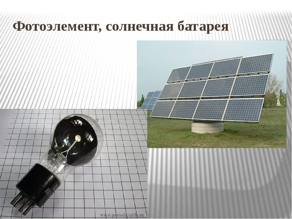 Фотоэлемент, солнечная батарея