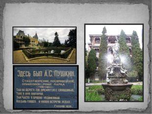 Пушкин прожил в Гурзуфе три недели и всегда считал их «счастливейшими минутам