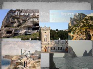 Поездка по Южному берегу и Западному Крыму