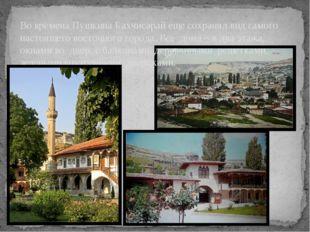 Во времена Пушкина Бахчисарай еще сохранял вид самого настоящего восточного г