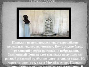 Ханский дворец Пушкину не понравились «полуевропейские переделки некоторых ко