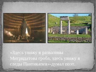 Путешествие по Крыму А.С.Пушкин начал с Керчи «Здесь увижу я развалины Митрид