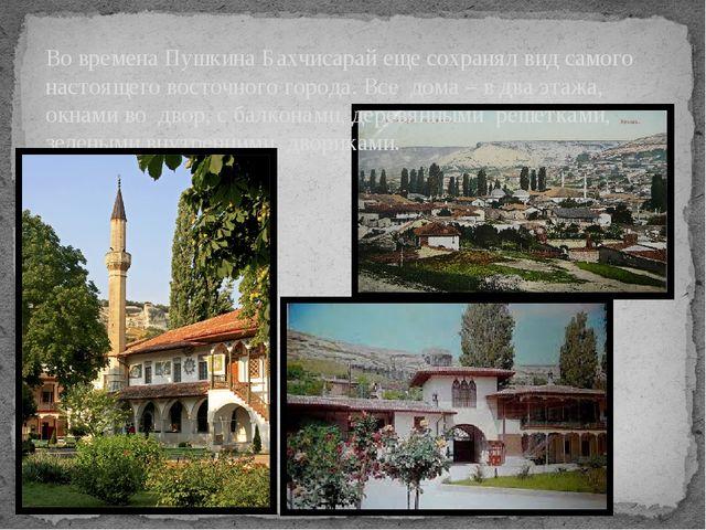 Во времена Пушкина Бахчисарай еще сохранял вид самого настоящего восточного г...