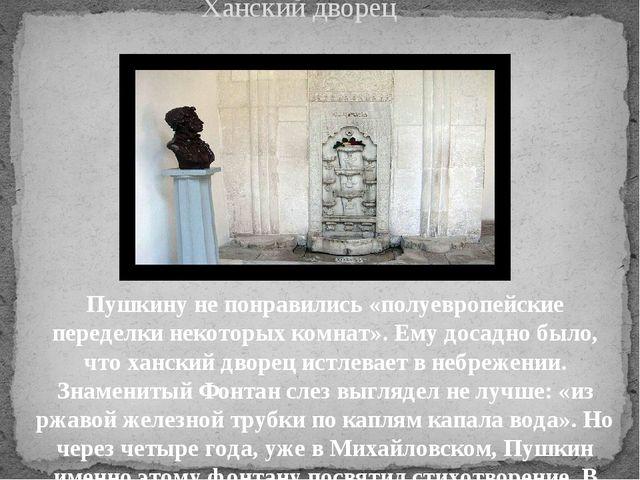 Ханский дворец Пушкину не понравились «полуевропейские переделки некоторых ко...