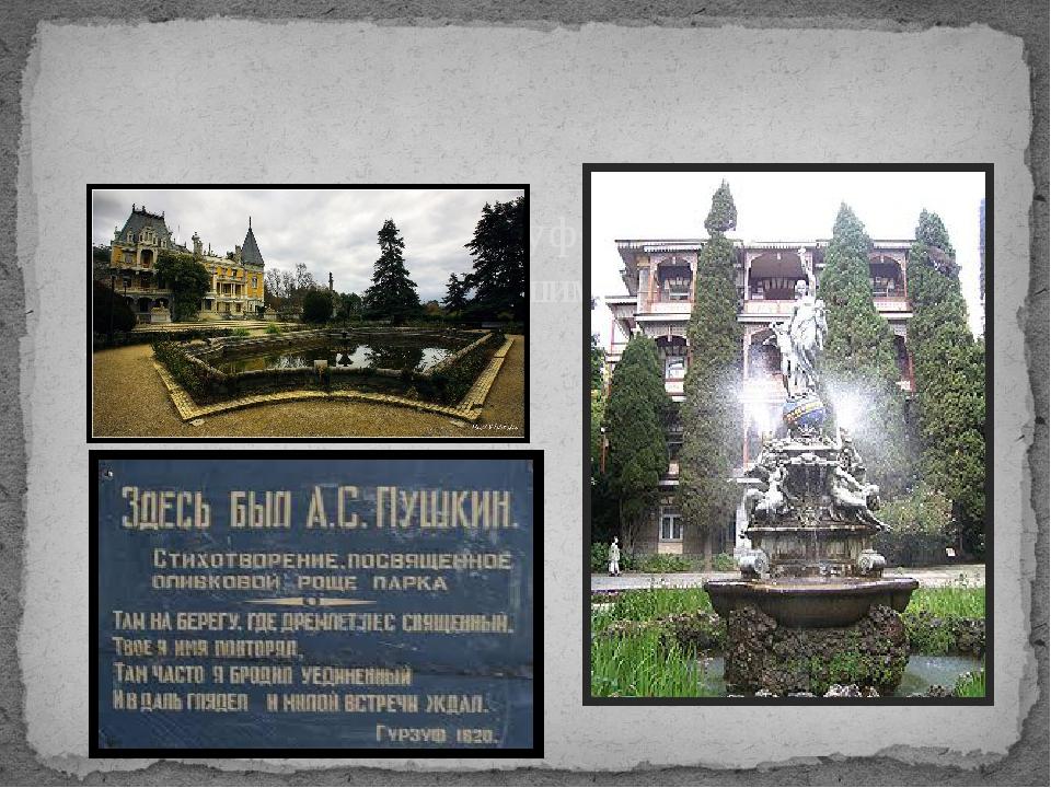 Пушкин прожил в Гурзуфе три недели и всегда считал их «счастливейшими минутам...