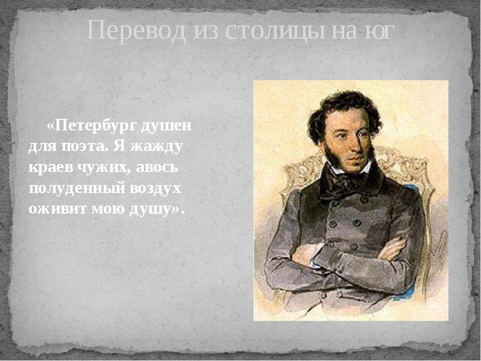Перевод из столицы на юг «Петербург душен для поэта. Я жажду краев чужих, аво...