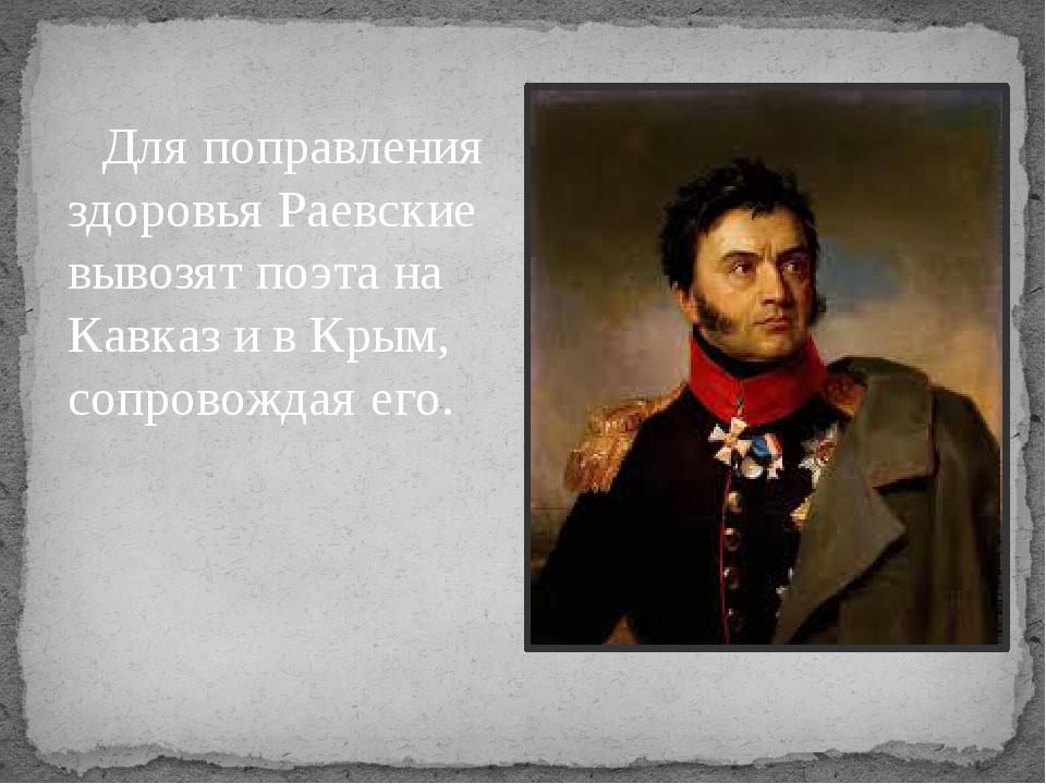 Для поправления здоровья Раевские вывозят поэта на Кавказ и в Крым, сопровож...
