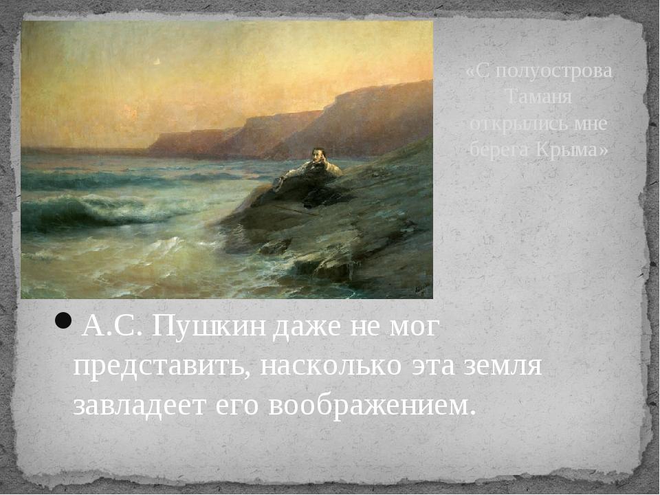 А.С. Пушкин даже не мог представить, насколько эта земля завладеет его вообра...