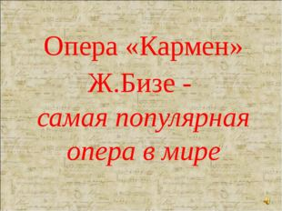Опера «Кармен» Ж.Бизе - самая популярная опера в мире