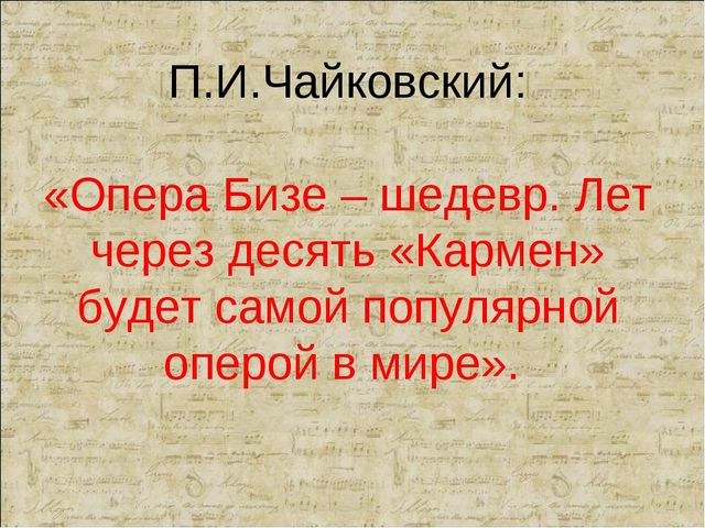 П.И.Чайковский: «Опера Бизе – шедевр. Лет через десять «Кармен» будет самой п...