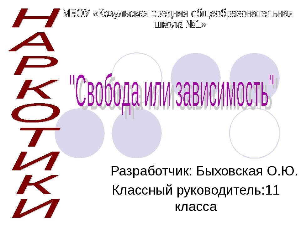 Разработчик: Быховская О.Ю. Классный руководитель:11 класса