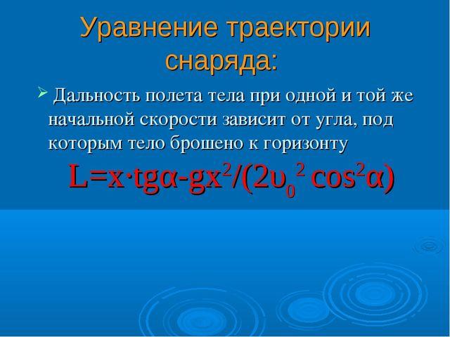 Уравнение траектории снаряда: Дальность полета тела при одной и той же началь...