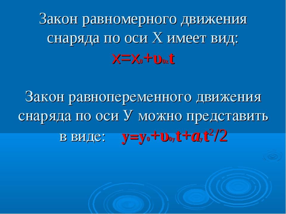 Закон равномерного движения снаряда по оси Х имеет вид: х=х0+υ0хt Закон равно...