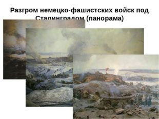 Разгром немецко-фашистских войск под Сталинградом (панорама) Одним из главных