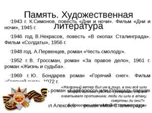 Память. Художественная литература 1943 г. К.Симонов, повесть «Дни и ночи». Фи