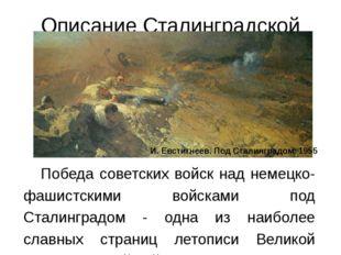 Описание Сталинградской битвы Победа советских войск над немецко-фашистскими