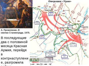 В последующие два с половиной месяца Красная Армия, перейдя в контрнаступлени