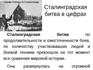 Сталинградская битва в цифрах Сталинградская битва по продолжительности и оже