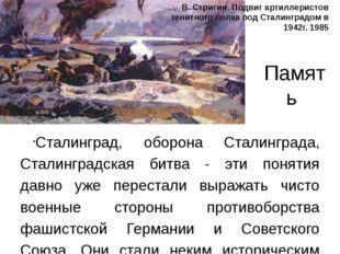 Память Сталинград, оборона Сталинграда, Сталинградская битва - эти понятия да