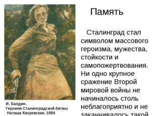 Память Сталинград стал символом массового героизма, мужества, стойкости и сам