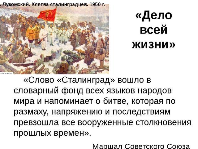 «Дело всей жизни» «Слово «Сталинград» вошло в словарный фонд всех языков наро...
