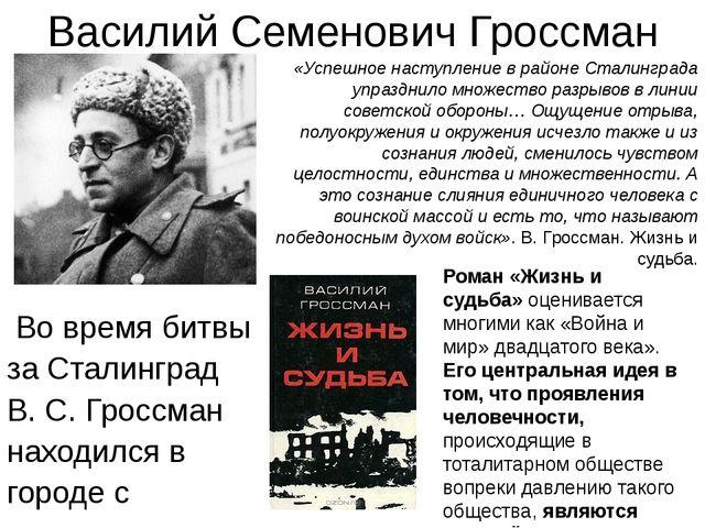 Василий Семенович Гроссман Во времябитвы за Сталинград В.С.Гроссман находи...