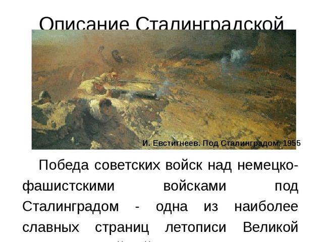 Описание Сталинградской битвы Победа советских войск над немецко-фашистскими...