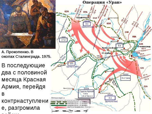 В последующие два с половиной месяца Красная Армия, перейдя в контрнаступлени...