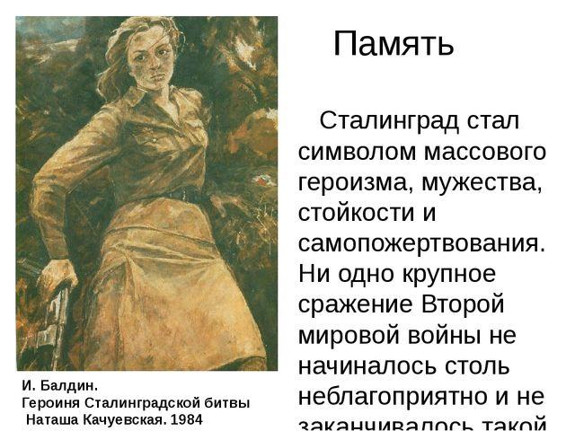 Память Сталинград стал символом массового героизма, мужества, стойкости и сам...