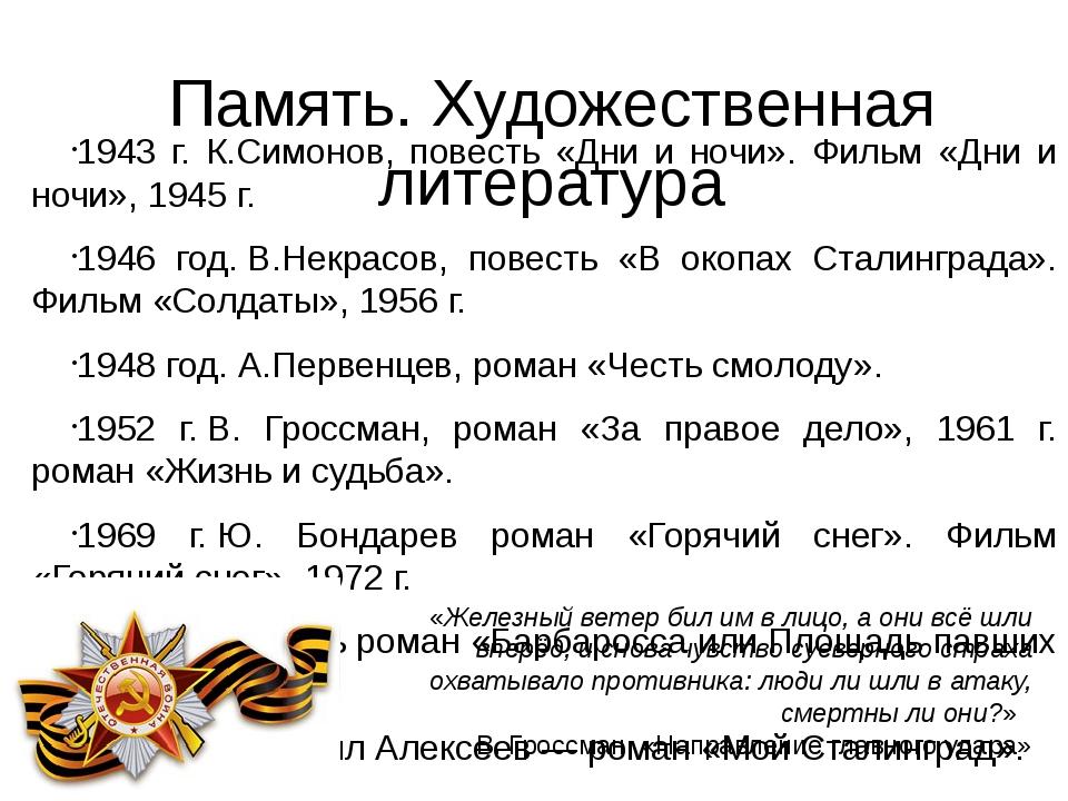 Память. Художественная литература 1943 г. К.Симонов, повесть «Дни и ночи». Фи...