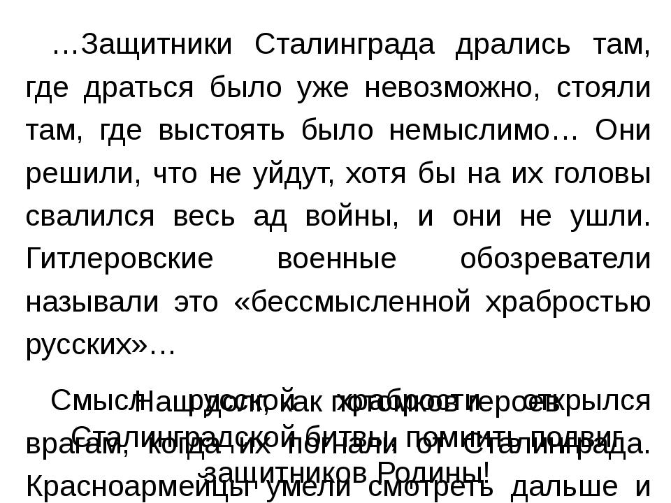 Наш долг, как потомков героев Сталинградской битвы, помнить подвиг защитников...
