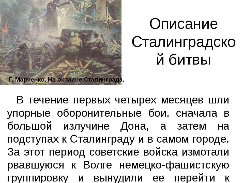 Описание Сталинградской битвы В течение первых четырех месяцев шли упорные об...