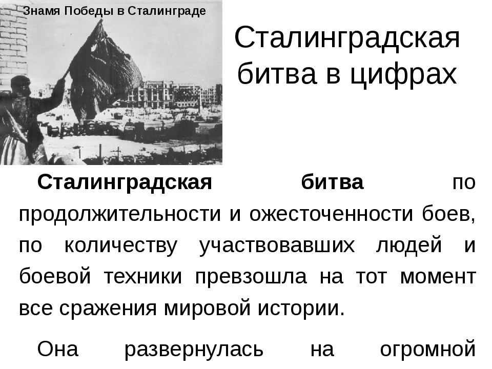 Сталинградская битва в цифрах Сталинградская битва по продолжительности и оже...