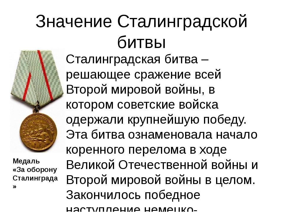 Значение Сталинградской битвы Сталинградская битва – решающее сражение всей В...