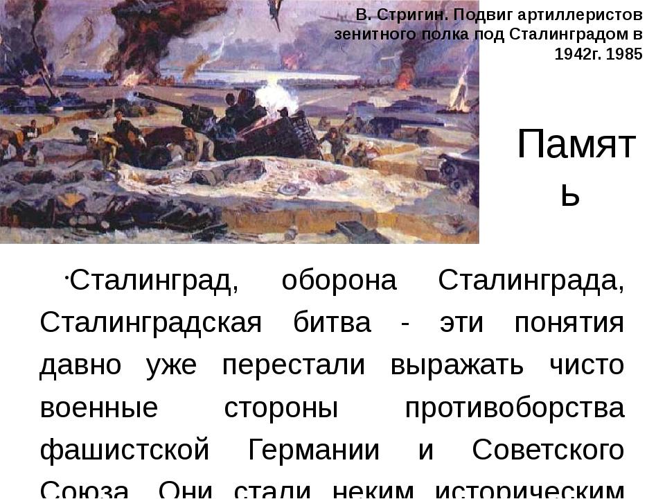 Память Сталинград, оборона Сталинграда, Сталинградская битва - эти понятия да...