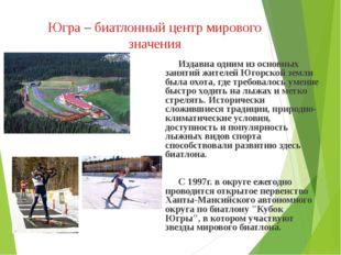 Югра – биатлонный центр мирового значения Издавна одним из основных занятий ж
