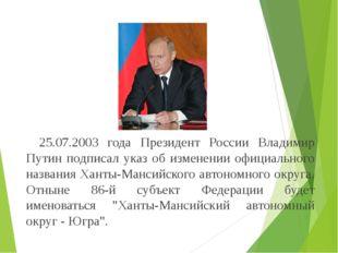 25.07.2003 года Президент России Владимир Путин подписал указ об изменении оф