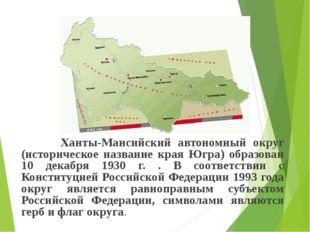 Ханты-Мансийский автономный округ (историческое название края Югра) образова