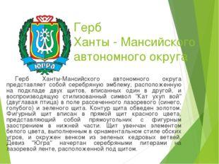Герб Ханты - Мансийского автономного округа Герб Ханты-Мансийского автономног