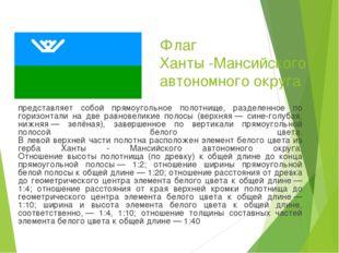 Флаг Ханты -Мансийского автономного округа представляет собой прямоугольное п